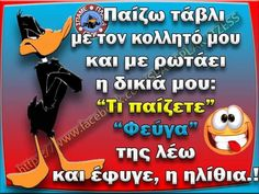 Greek Quotes, Funny Images, Haha, Funny Quotes, Comic Books, Humor, Greek Gods, Humorous Pictures, Funny Phrases