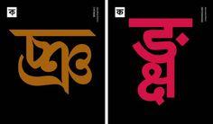 Asian typefaces- Bengali Bold and Devanagari - India typography