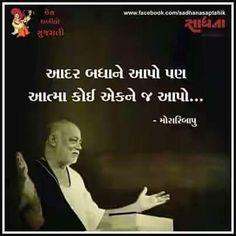 Morari Bapu Quotes, Best Quotes, Love Quotes, Qoutes, Happy Life Quotes, Krishna Quotes, Gujarati Quotes, Happy Relationships, Reality Quotes