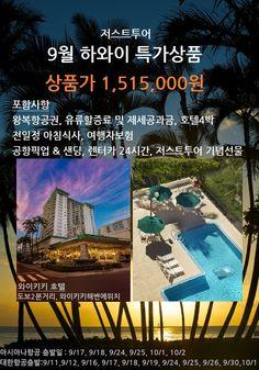 추석, 하와이특가 1,515,000원!
