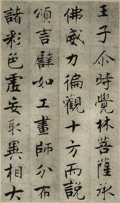 Chinese Calligraphy, Caligraphy, Calligraphy Art, Chinese Brush, Chinese Art, Chinese Handwriting, Asian Artwork, Zen Art, Japanese Paper