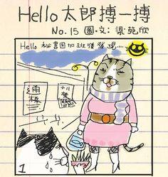 畢幸不幸轉轉轉: Hello太郎搏一搏(15)異变