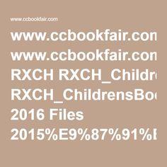 www.ccbookfair.com RXCH RXCH_ChildrensBookFair 2016 Files 2015%E9%87%91%E9%A3%8E%E8%BD%A6%E5%9B%BD%E9%99%85%E9%9D%92%E5%B9%B4%E6%8F%92%E7%94%BB%E5%A4%A7%E8%B5%9B%E4%BC%98%E7%A7%80%E4%BD%9C%E5%93%81%E9%9B%86.pdf?v=636027859839063082 Pinwheels, Filing, Pdf, Fly Reels, Weather Vanes