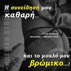 April Zodiac Sign, Zodiac Signs, Sex Quotes, Love Quotes, Eva Instagram, Dark Thoughts, Greek Quotes, Kinky, Horoscope