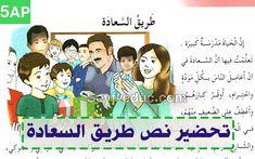 تحضير نص طريق السعادة للسنة الخامسة ابتدائي الجيل الثاني Http Www Seyf Educ Com 2019 07 Pre Txt Tarik Sa3ada 5ap Html Comics Movie Posters Txt