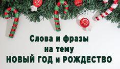 Зима - пора праздников, веселья, поздравлений и улыбок. Это время душевной теплоты горячего чая, ароматного глинтвейна, пушистых снежинок, запаха елей и мандаринок. Уже совсем скоро наступят зимние праздники. Предлагаем подготовиться к праздникам, выучив полезные слова и выражения. Общая рождествен