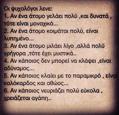 Οι ψυχολόγοι λένε:           -            Η ΔΙΑΔΡΟΜΗ ® Big Words, Great Words, Lyric Quotes, Motivational Quotes, Inspirational Quotes, Best Quotes, Love Quotes, Greek Quotes, Instagram Quotes