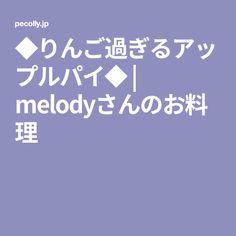 ◆りんご過ぎるアップルパイ◆ | melodyさんのお料理