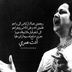 يعجز السان عن وصف الكمال Arabic Design, Arabic Art, Song Quotes, Movie Quotes, Old Egypt, Fabulous Quotes, Classic Songs, Old Song, Romantic Quotes