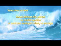 Καμία δύναμη δεν μπορεί να σταθεί εμπόδιο σ' αυτό που επιθυμεί ο Θεός να επιτύχει - YouTube