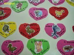 Pitsina Περήφανη Νηπιαγωγός (Greek kindergarten teacher) : ΠΑΓΚΟΣΜΙΑ ΗΜΕΡΑ ΤΩΝ ΖΩΩΝ...καθυστερημένη ανάρτησούλα Animal Crafts, School, Blog, Blogging