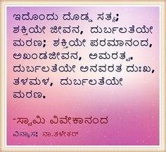 Skykishrain Hongirana Kannada Thoughts ಹೊಂಗಿರಣ