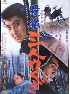 Japanese Film, Vintage Japanese, Vintage Movies, Cinema, Auction, Halloween, Classic, Movie Posters, Dramas