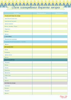 Домашний органайзер. Лист планирования бюджета поездки / путешествия