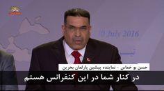 حسن بو خماس – نماینده پیشین پارلمان بحرین اجلاس بزرگ نمایندگان کشورهای عربی و اسلامی ، سومین کنفرانس از گردهمایی بزرگ مقاومت – ۱۰ ژوئیه ۲۰۱۶ – همبستگی خلق های خاور میانه ، خلع ید از رژیم آخوندی در منطقه، سرنگونی نظام ولایت فقیه در تهران