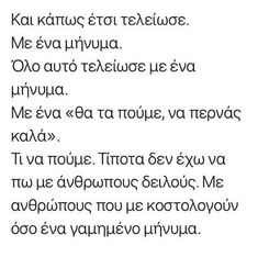 Greek Quotes, Sad Quotes, Instagram Story, Stars, Sayings, Words, Life, Lyrics, Sterne