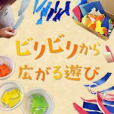 ビリビリから広がる遊び〜ちぎってやぶって楽しむ遊びアイディア〜 Diy For Kids, Crafts For Kids, Diy Crafts, Toddler Toys, Baby Toys, Infant Activities, Activities For Kids, Homemade Toys, Crafty Kids