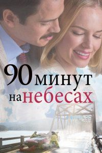 Watch 90 Minutes in Heaven HD Streaming Hd Movies, Movies And Tv Shows, Movie Tv, Romantic Movies, Hd Streaming, Tv Series, Books To Read, Heaven, Entertaining