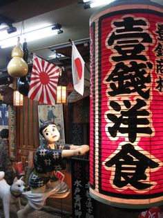 壹銭洋食 kyoto 祇園