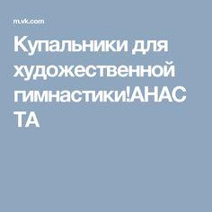 Купальники для художественной гимнастики!АНАСТА