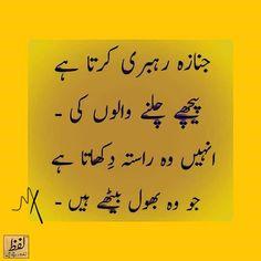 Words of wisdom. Hadith Quotes, Ali Quotes, Muslim Quotes, Quran Quotes, People Quotes, Poetry Quotes, Wisdom Quotes, True Quotes, Islamic Love Quotes