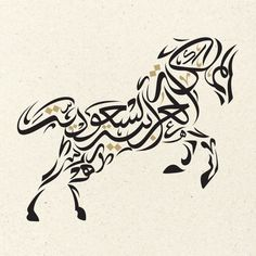 Ghiath is a gifted multi-faceted designer with unique artistic skills to create modern contemporary Arabic design with global appeal. Arabic Calligraphy Design, Arabic Design, Arabic Art, Islamic Calligraphy, Calligraphy Tools, Images Wallpaper, First Art, Typography Art, Art Plastique