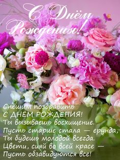 Good Morning Flowers, Happy Birthday Wishes, New Pins, Peonies, Floral Wreath, Rose, Cards, Stuff Stuff, Pink