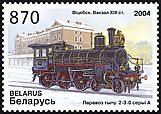 The railway station in Vitebsk, 19th century.  Locomotive class 2-3-0 series A.