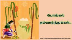 Tamil pongal wishes Pongal Wishes In Tamil, Happy Pongal Wishes, Pongal Celebration, Cute Baby Boy Images, Best Quotes, Funny Quotes, Morning Images, Are You Happy