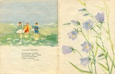 View album on Yandex. Painting For Kids, Views Album, Vintage Floral, Children, Illustration, Books, Projects, Pictures, Spreads