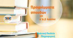 Νέα προγράμματα σπουδών για Α΄ και Β΄ Λυκείου Teaching, Learning, Education