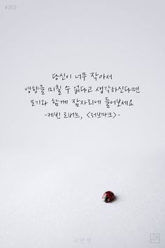 클리앙 > 사진게시판 3 페이지 Wise Quotes, Famous Quotes, Quotations, Qoutes, Cool Words, Sentences, Poems, Typography, Wisdom