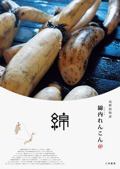 Design & Photography: Seita Kobayashi 2013. 卒業制作