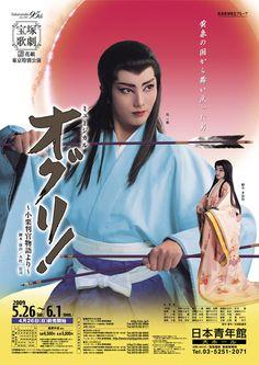 ミュージカル『オグリ! ~小栗判官物語より~』- Takarazuka Revue Poster