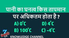 Water has most density on what temperature 7 Seconds, Gk Knowledge, Channel, Water, Youtube, Water Water, Youtubers, Aqua, Youtube Movies