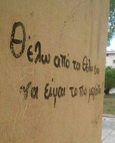 Poem Quotes, Tattoo Quotes, Poems, Greek Quotes, Love Story, Texts, Thoughts, Walls, Inspiration