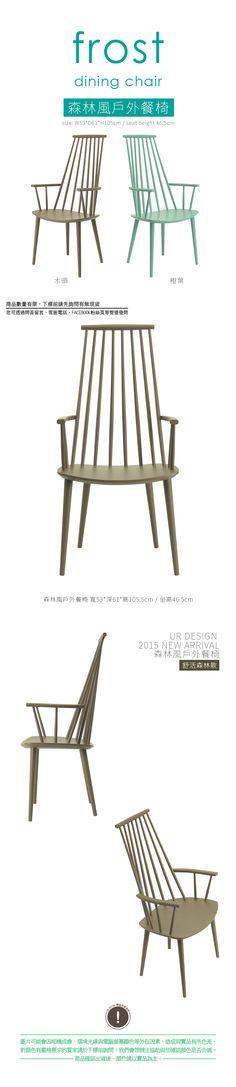 森林風戶外實木餐椅 網路售價: $5800 / 日租: $1160