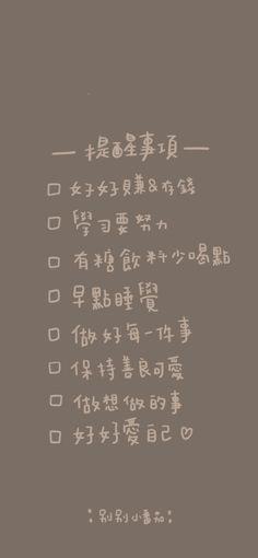 Positive Quotes Wallpaper, Positive Wallpapers, Words Wallpaper, Cute Wallpaper For Phone, Simple Wallpapers, Iphone Background Wallpaper, Pastel Wallpaper, Wallpaper Quotes, Chinese Quotes