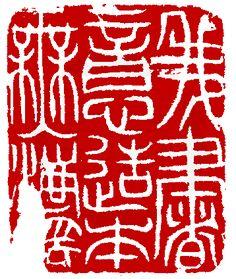 清代 - 鄧石如刻〔我書意造本無法〕      印面長寬為2.82X2.82cm.                    Deng Shirú (ca. 1739/1743-1805) was a Chinese calligrapher during the Qing Dynasty (1644–1912).
