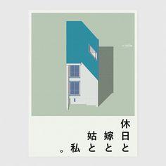 Japanese Advertisement: Asahi Kasei Homes. Hirokazu Matsuda. 2013