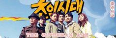 초인시대 Ep 7 Torrent / The Superman Age Ep 7 Torrent, available for download here: http://ymbulletin2.blogspot.com