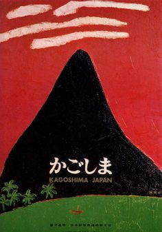 Mid-century  Japanese travel poster, Shigeo Fukuda illustration