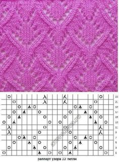 Knitted pattern with knitting font – knitting charts Lace Knitting Stitches, Lace Knitting Patterns, Knitting Charts, Lace Patterns, Free Knitting, Knitting Designs, Knitting Ideas, Easy Crochet, Crochet Ideas