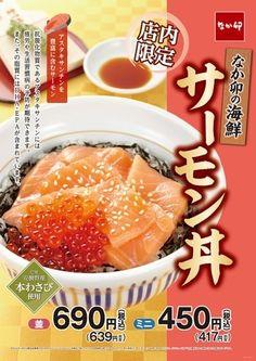 """なか卯に海鮮丼の新作「サーモン丼」--プチプチいくらと""""親子""""でいかが?"""