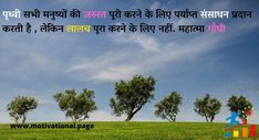 environment quotes in hindi - Motivational Page