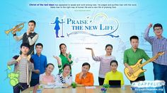 "Be Full of Love for God | A Cappella ""Praise the New Life"" (Official Mus..."