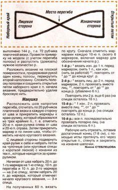 Вязаная шапка. Обсуждение на LiveInternet - Российский Сервис Онлайн-Дневников