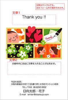 TY-001 Thank you >サンキューはがき!ありがとうの気持ちを伝えよう~ 39project                                                                                                                                                     もっと見る