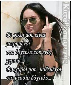 ζήλια ψώρα .. Greek Quotes, Stuffing, Philosophy, Best Quotes, Qoutes, Sunglasses Women, Facts, Messages, Thoughts