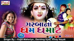 New Gujarati Garba Songs Ⅰ Garba No Dham Dhamat Ⅰ Kajal Maheriya Ⅰ Darsh...